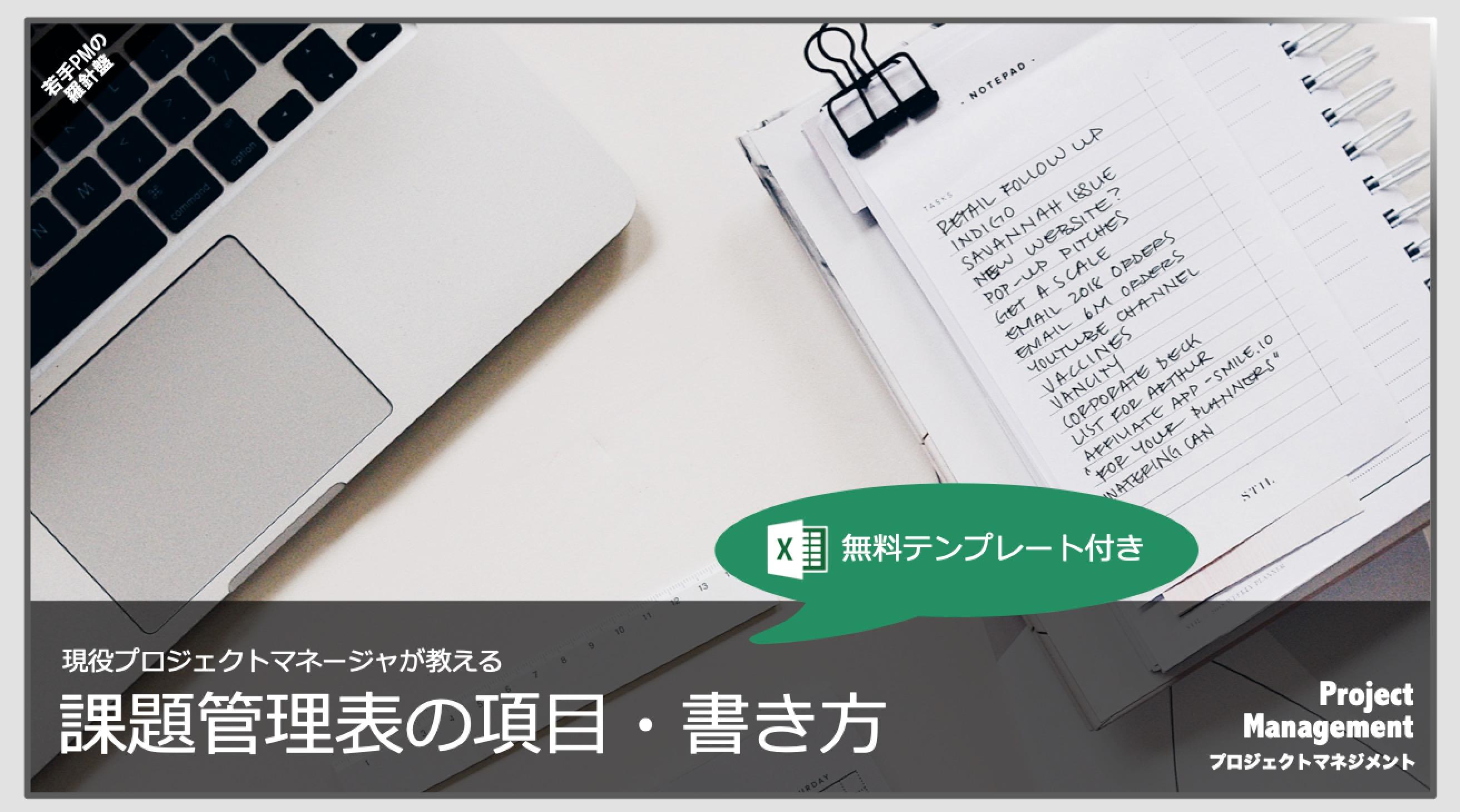課題管理表の項目と書き方【無料Excelテンプレート付き】