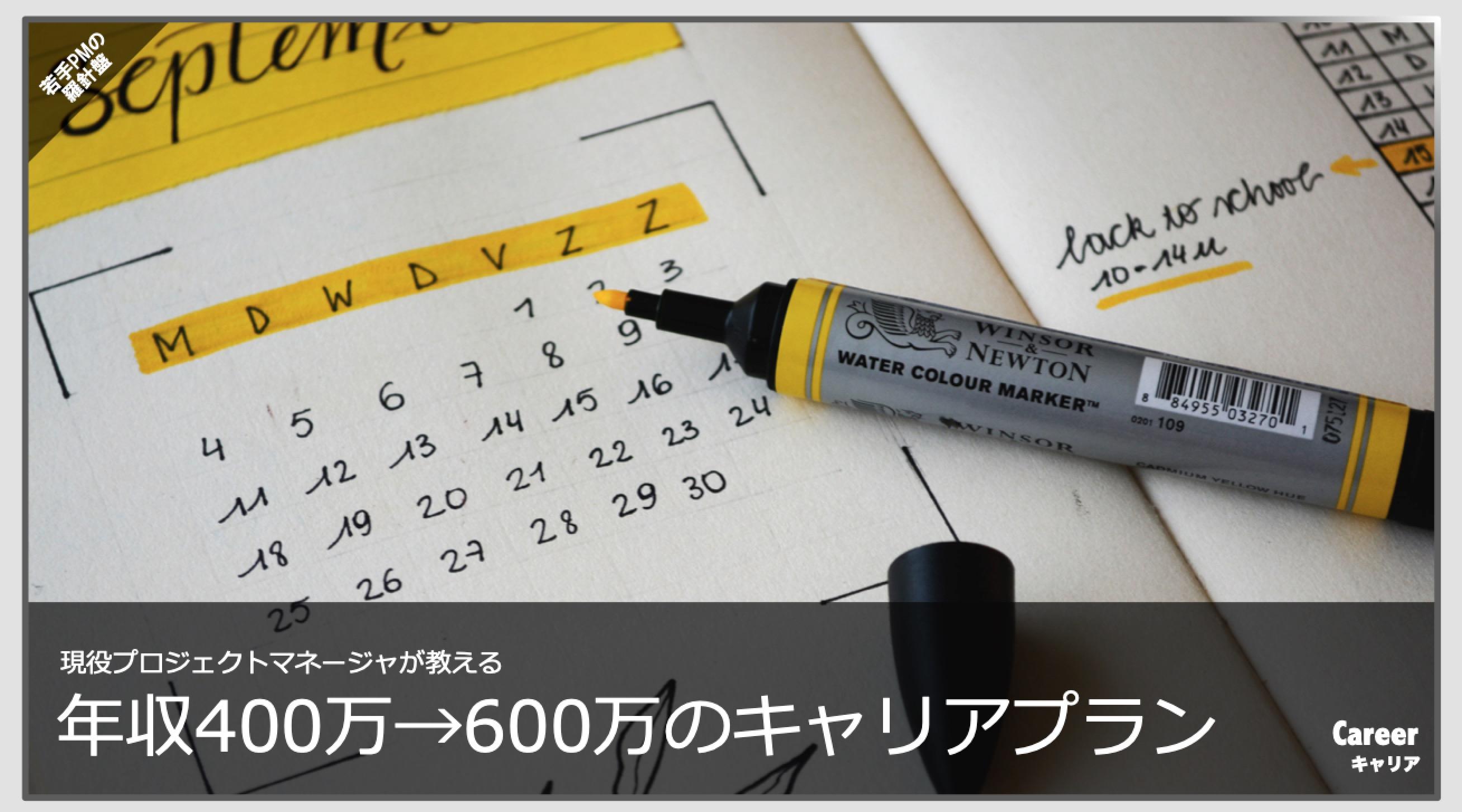 【年収400万→600万】SEの具体的なキャリアプラン