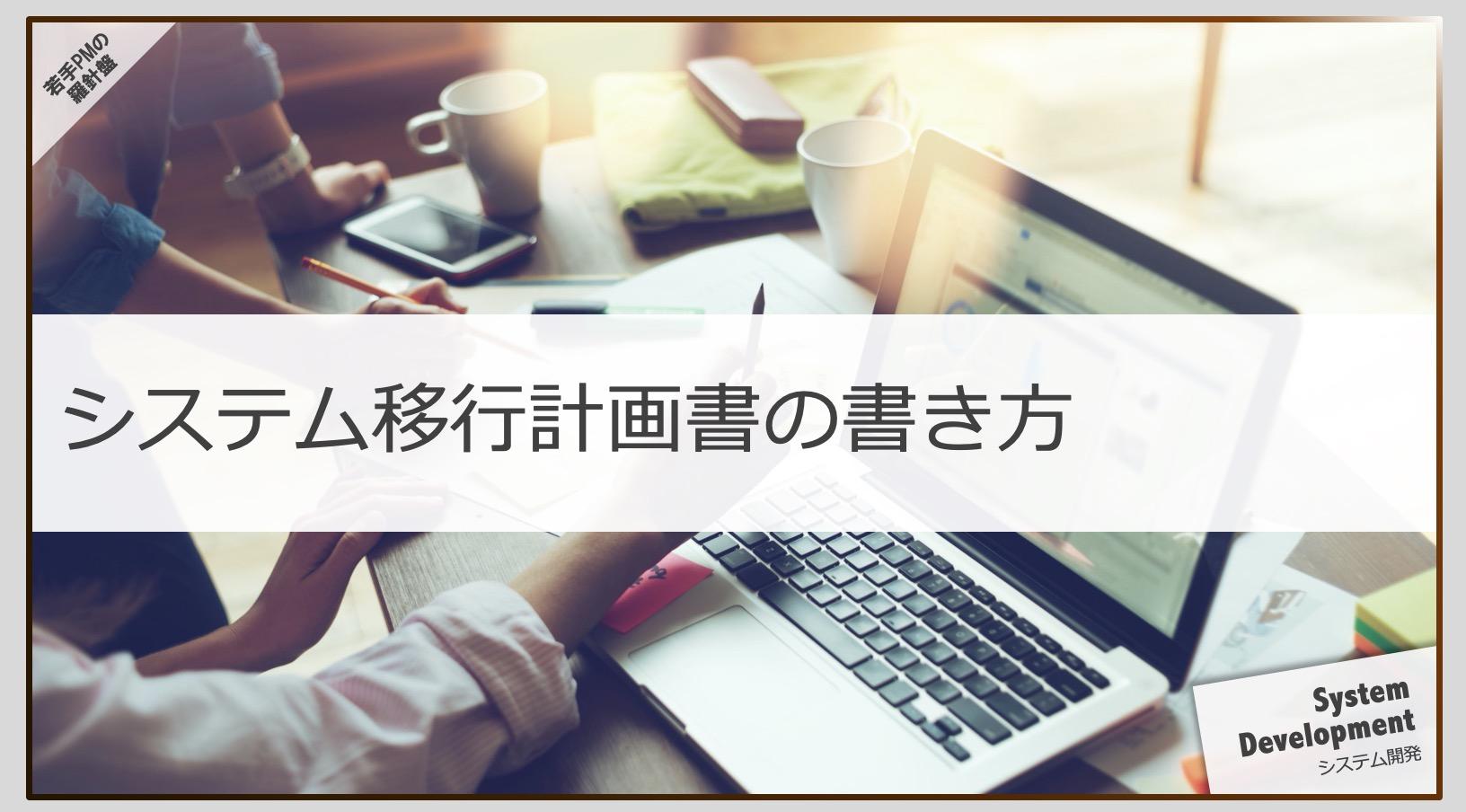 システム移行計画書の書き方(記載例つき)